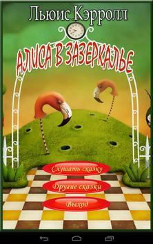 Алиса в Зазеркалье аудио книга apk screenshot