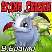 Аудиосказки Бианки для детей icon