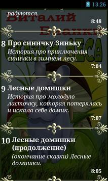 Аудиосказки Бианки для детей apk screenshot
