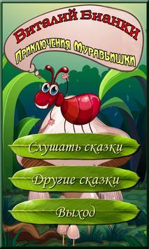 Аудио сказки Бианки о животных poster