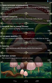Аудио сказки Бианки о животных apk screenshot