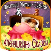 Аленушкины сказки для детей icon