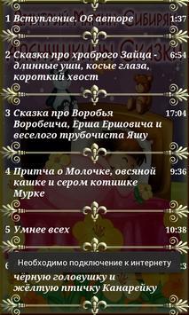 Аленушкины сказки для детей apk screenshot