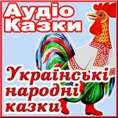 Українські народні аудіо-казки icon