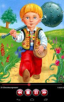Українські народні аудіо-казки apk screenshot