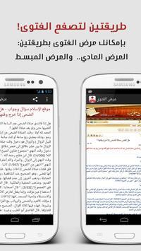 الفتوى apk screenshot