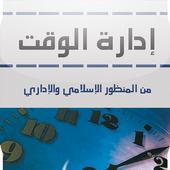 إدارة الوقت من المنظورالإسلامي icon