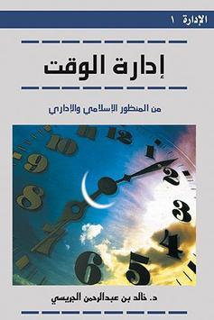 إدارة الوقت من المنظورالإسلامي poster