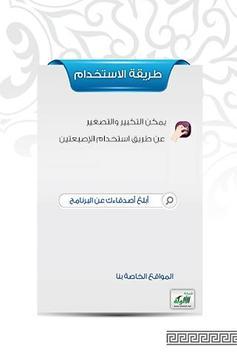 إدارة الوقت من المنظورالإسلامي apk screenshot