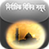 Picker Adhkaar Bengali icon