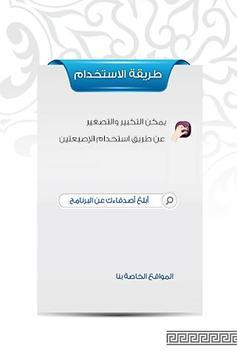 سؤالات السلمي apk screenshot