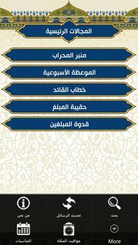 مجلة المحراب apk screenshot