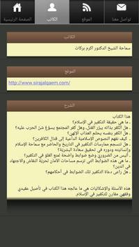 التكفير apk screenshot