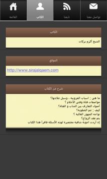 دليل العروسين apk screenshot