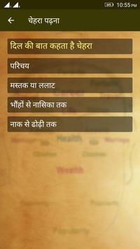 Face Reading apk screenshot