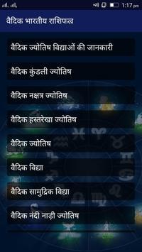 Vaidik Horoscope apk screenshot