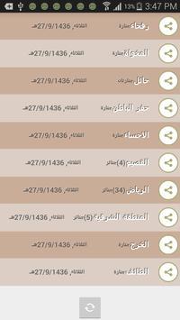 جنائز المناطق apk screenshot