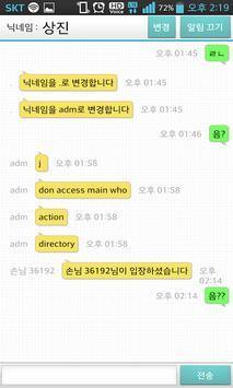 팀톡 apk screenshot