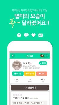 텔미 - Tellme.am (익명 질문 sns) apk screenshot