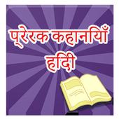 Motivational Hindi Stories icon