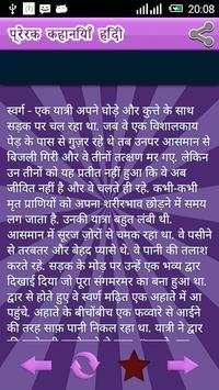 Motivational Hindi Stories poster