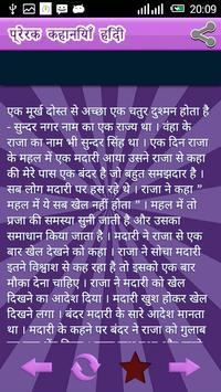 Motivational Hindi Stories apk screenshot