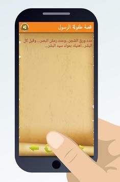 رسائل بمناسبة المولد النبوي apk screenshot