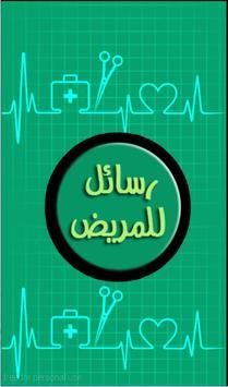 رسائل للمريض poster