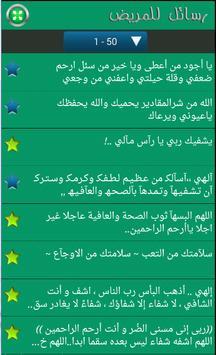 رسائل للمريض apk screenshot
