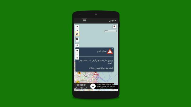 طريقي :حالة الطرقات في الجزائر apk screenshot