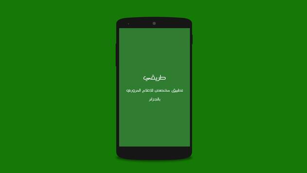 طريقي :حالة الطرقات في الجزائر poster