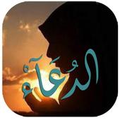أدعية رمضانية icon
