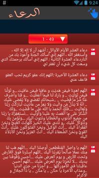أدعية رمضانية apk screenshot