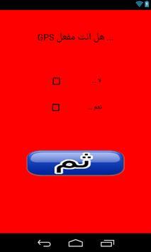 تحديد مكان المتصل من رقمه apk screenshot