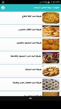 حلويات سهلة تحضير لرمضان 2016 apk screenshot