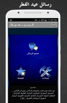 رسائل عيد الفطر 2016 apk screenshot