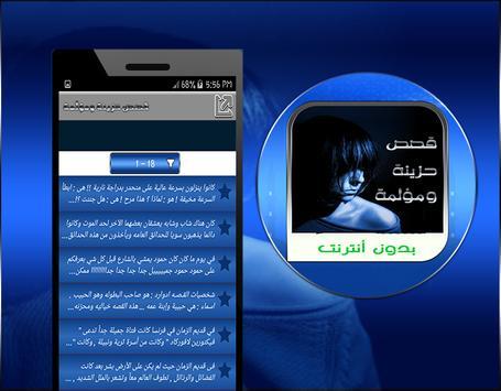 قصص حزينة ومؤلمة apk screenshot