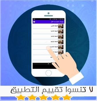 يوميات عاهرة بنت اللّيل apk screenshot