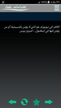 إقتباسات كفار apk screenshot