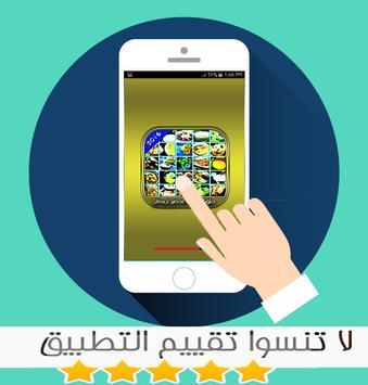 وصفات رمضان 2016 poster