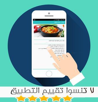 وصفات رمضان 2016 apk screenshot