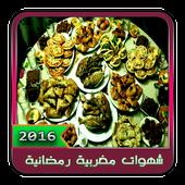 شهوات مغربية رمضانية icon