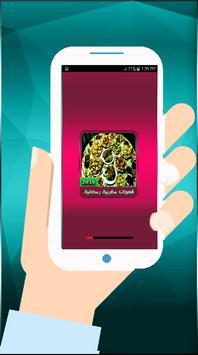 شهوات مغربية رمضانية poster