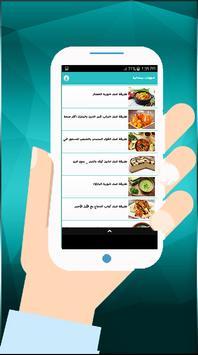 شهوات مغربية رمضانية apk screenshot