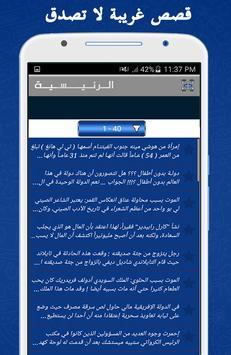 قصص غريبة لا تصدق apk screenshot