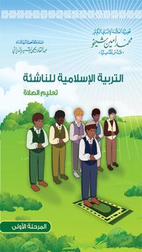 التربية الإسلامية للناشئة -ج1 poster