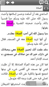 التربية الإسلامية للناشئة -ج1 apk screenshot