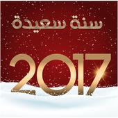 رسائل ومسجات رأس السنة 2017 icon