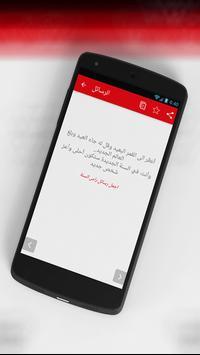 رسائل ومسجات رأس السنة 2017 apk screenshot