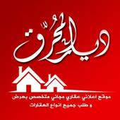 Diyar Almuharraq icon